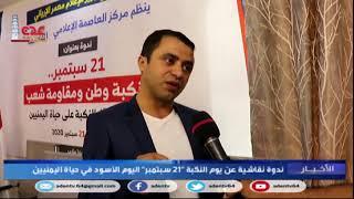 ندوة مركز العاصمة في ذكرى نكبة ال21 سبتمبر