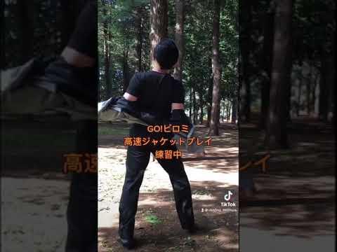【TikTok】GOピロミのクセが強いジャケットプレイ練習中! (お嫁サンバ編) ※標準スピードで撮影 #GOピロミ #ダンシング谷村 #ものまね #shorts