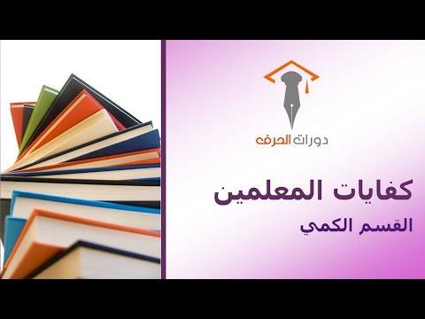 تحميل كتاب كفايات المعلمات لفهد البابطين