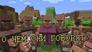 Крайности Minecraft: ЯЗЫК ЖИТЕЛЕЙ