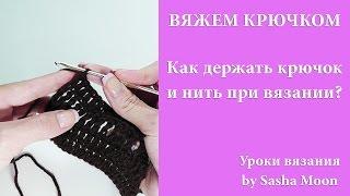Как держать крючок и нить при вязании? УРОКИ ВЯЗАНИЯ КРЮЧКОМ. #SM