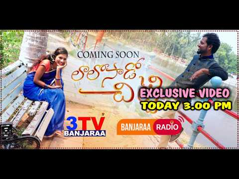 Lalo Sado Chitti ST Banjara Exclusive Full Video Song Coming Soon || 3TV BANJARAA