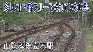 【駅に行って来た】山陰本線立木駅は珍しく1線スルー化されていない駅