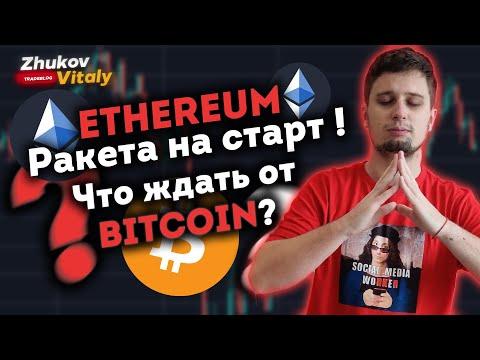 💥 ETHEREUM ЧТО ТЫ ТВОРИШЬ!!! 💥 Bitcoin Cтоит – ЭФИР ЛЕТИТ! БИТКОИН Прогноз анализ BTC Ripple ETH