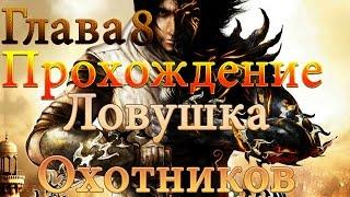 Принц Персии: Два Трона #8 (Ловушка Охотников) Прохождение на русском.