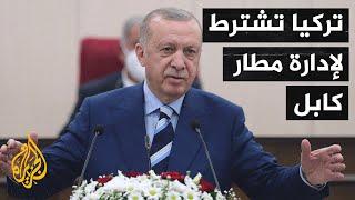 أفغانستان.. أردوغان يعلن شروط تركيا لتأمين مطار كابل