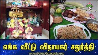 Vinayagar Chaturthi Pooja in Tamil|எங்க வீட்டு விநாயகர் சதுர்த்தி -Sattur Parambariya Samayal