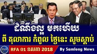 ព័ត៌មានសំខាន់ រឿងលោក ហ៊ុន សែន សូមស្តាប់,Cambodia Hot News, Khmer News