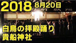 【岐阜県郡上市】白鳥拝殿踊り「貴船神社」2018年8月20日