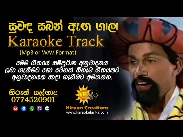 Suwanda Saban Karaoke Track Hiroon Creations Raveendra Yasas