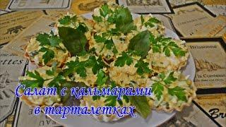 Салат с кальмарами в тарталетках
