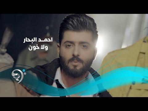 احمد البحار - ولا خون / Offical Video
