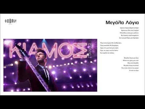 Πάνος Κιάμος - Μεγάλα Λόγια - Official Lyric Video