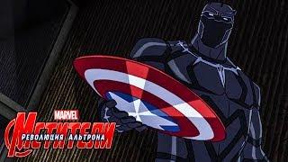 Мстители: Революция Альтрона - Черная Пантера и щит Кэпа