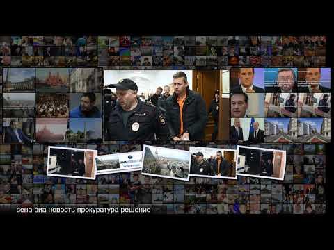 В Австрии задержали бывшего чиновника Минкультуры России