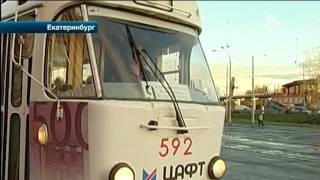 В Екатеринбурге из-за драки двух пассажиров целый час было парализовано движение трамваев