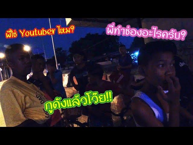 ซิ่งหนีฟ้าแลป มาเจอ FC เจี๊ยวจ๊าวกันใหญ่ ^_^ - Motobigbike thailand