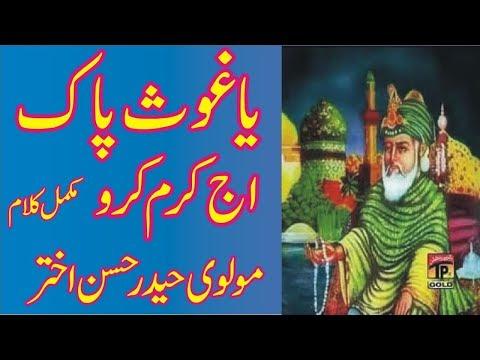 ya ghous pak aj karam karo new qawali 2017 Molvi Haider Hassan Akhtar