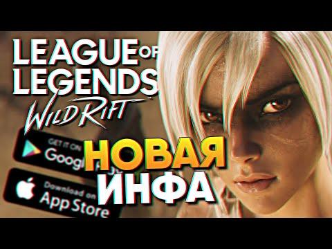 Обзор мобильной игры League Of Legends Wild Rift Mobile на Андроид и IOS ⁄ Новости Вайлд Рифт Тест