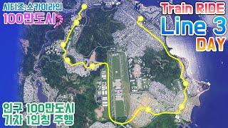 [시티즈:100만도시] 광역철도 3호선 : 기차 1인칭…