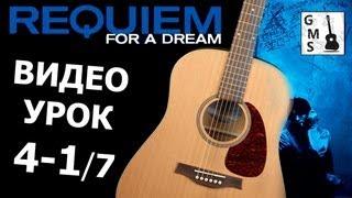 РЕКВИЕМ ПО МЕЧТЕ на Гитаре - видео урок 4-1/7. Как играть на гитаре