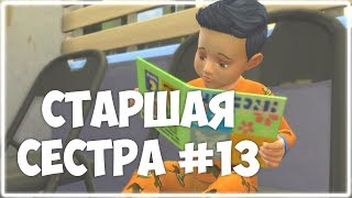 [The sims 4] Челлендж Cтаршая Cестра #13. Кассандра Гот. TS4 Big Sister Challenge - Easy Lab