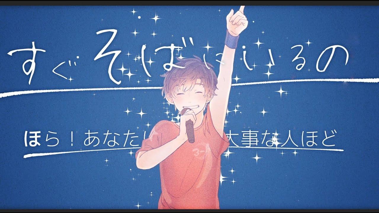 【オリジナルPV】 小さな恋のうた / MONGOL800(cover) by天月