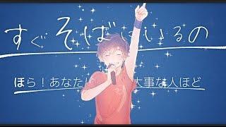 Download 【オリジナルPV】 小さな恋のうた / MONGOL800(cover) by天月
