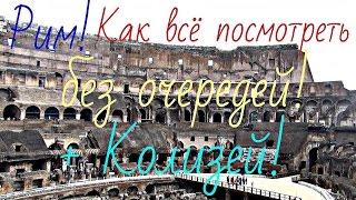 РИМ! ЭКСКУРСИИ БЕЗ ОЧЕРЕДЕЙ! +КОЛИЗЕЙ!(, 2016-04-09T00:03:11.000Z)