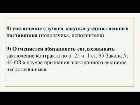 Вебинар обзор пакета изменений в 44-ФЗ 29.12 и 31.12.2014