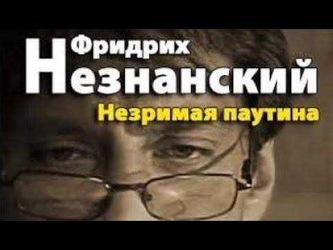 Фридрих Незнанский слушать и скачать аудиокниги онлайн