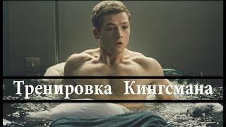 Тэрон Эджертон тренировки для роли Кингсман Taron Egerton training