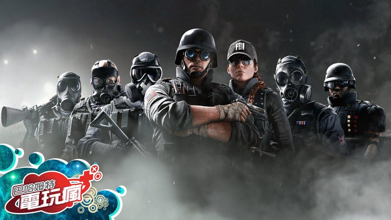 《虹彩六號:圍攻行動 Tom Clancy's Rainbow Six Siege》已上市遊戲介紹 - YouTube