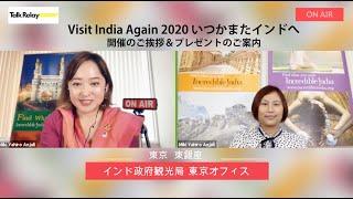 開催のご挨拶『Visit India Again 2020 いつかまたインドへ』インドトークリレー第2弾