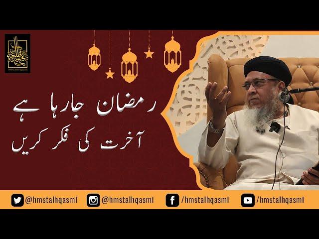 Ramazan Jaa Raha Hai, Akhirat Ki Fikr karein | Maulana Sayyed Muhammad Talha Qasmi Naqshbandi DB