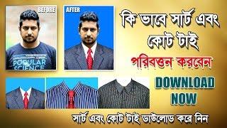 How to change photo costume editing | Photoshop bangla কি ভাবে ছবিতে কোট এবং শাট র্পরিবত্তন করবেন