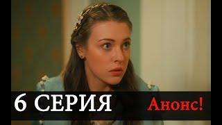 СУЛТАН МОЕГО СЕРДЦА 6 Серия новая АНОНС На русском языке Дата выхода