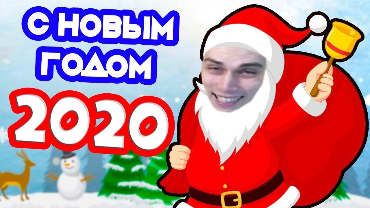 С НОВЫМ ГОДОМ 2020 !