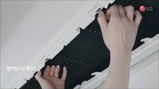 LG 시스템 에어컨 공기청정 필터청소