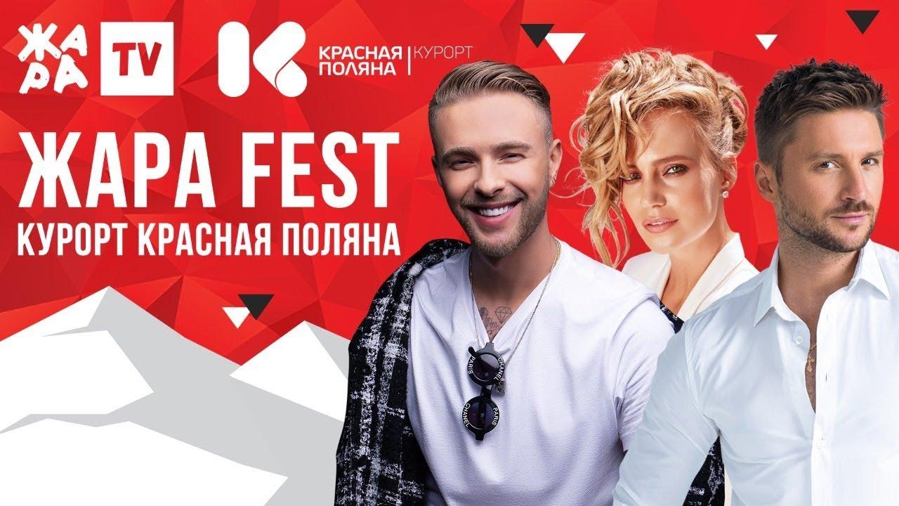 ФЕСТИВАЛЬ ЖАРА 2020 /// КУРОРТ КРАСНАЯ ПОЛЯНА