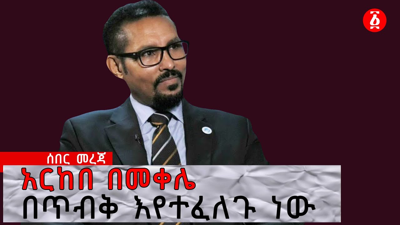 Dr Arkebe Oqubay is being sought after in Mekele