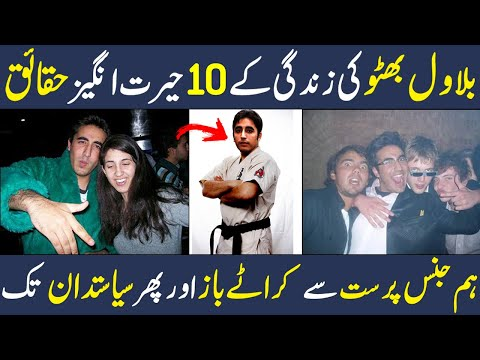 Top 10 Facts about Bilawal Bhutto Zardari | Bakhtawar Bhutto Marriage | Shan Ali TV