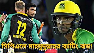অবিশ্বাস্য! মাহমুদুল্লাহর ব্যাটিং ঝড়ে রানের পাহাড় টপকে জয় পেল সেন্ট কিটস | CPL 2018 | Mahmudullah
