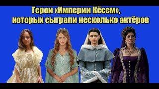 Герои «Империи Кёсем», которых сыграли несколько актёров