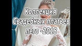 Коллекция свадебных платьев лето 2018