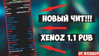 НОВЫЙ ЧИТ | НОВЫЕ ФУНКЦИИ !!! (XENOZ 1.1) ЧИТ ДЛЯ CROSSFIRE | 17.07.2018