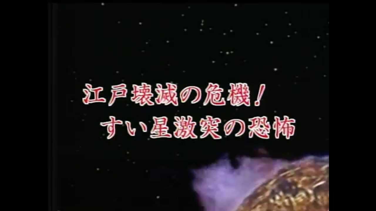 暴れん坊将軍9#19「江戸壊滅の危...