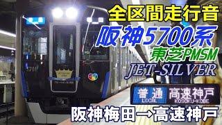 Repeat youtube video 【全区間走行音】阪神5700系〈ジェットシルバー〉阪神梅田→高速神戸 (2016.12.27)