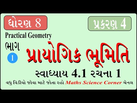 Maths Std 8 Swadhyay 4.1 Rachana 1