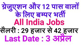 ALL INDIA JOBS | GOVERNMENT JOBS 2017